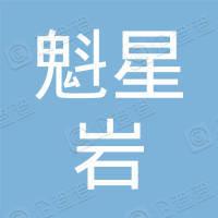 永春县魁星岩风景区管理服务有限公司