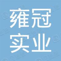 上海雍冠实业有限公司