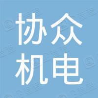 广东协众机电设备工程有限公司