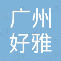 广州好雅塑料制品有限公司