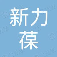 四川新力葆实业集团有限公司
