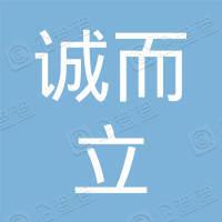 广州市诚而立塑料制品有限公司