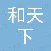 江苏和天下网络科技有限公司