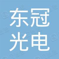 东莞市东冠光电科技有限公司