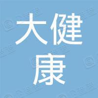 广东省羊城大健康产业集团有限公司