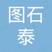 深圳市图石泰实业有限公司