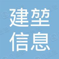 广州建堃信息科技有限公司
