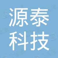 武汉源泰科技发展有限公司