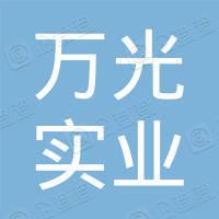 重庆万光实业集团有限公司