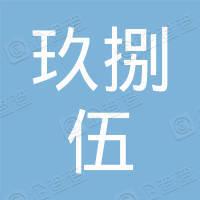 福安市飞驰贸易有限公司