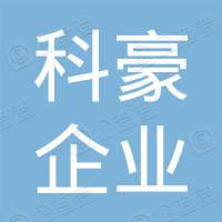 深圳市科豪企业管理咨询有限公司