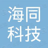 北京海同科技有限公司