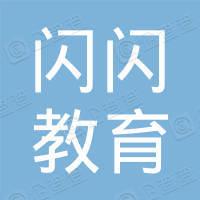 广州闪闪教育咨询有限公司