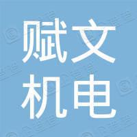 广东赋文机电工程有限公司