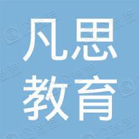 广州凡思教育咨询有限公司