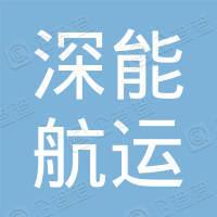 贵州深能航运股份有限公司