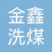 磁县金鑫洗煤有限公司