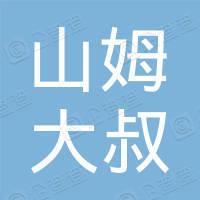 广州市花都区山姆大叔少儿教育培训中心有限公司