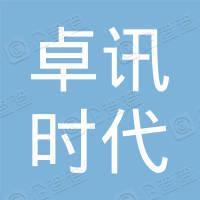 湖南卓讯时代科技有限公司