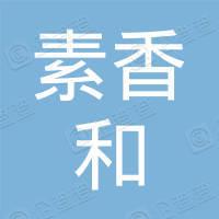 广州市素香和贸易有限公司