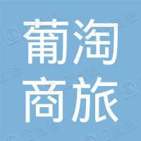 广州葡淘商旅信息技术有限公司
