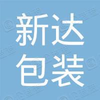 广州新达包装材料有限公司