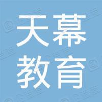 广州市天幕教育科技有限公司