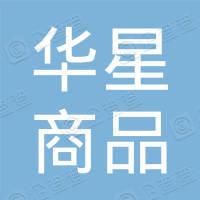 华星(广州)商品贸易有限公司