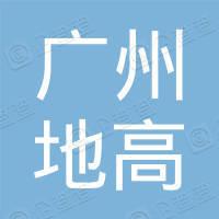 广州市天河区地高高速公路有限公司