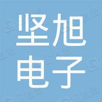 广州坚旭电子有限公司