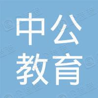 浙江中公教育科技有限公司