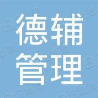 广州德辅管理咨询合伙企业(有限合伙)
