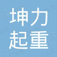 温州坤力起重机械有限公司