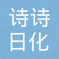 宁晋县诗诗日化店