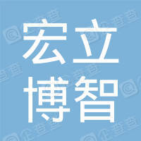 宏立博智教育科技(广州)有限公司