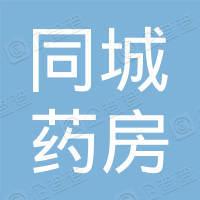 杭州同城大药房有限公司转塘分店