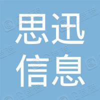 广州思迅信息科技有限公司