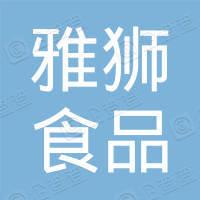 广州雅狮食品有限公司
