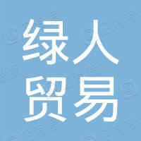 广州市绿人贸易有限公司