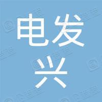 广州电发兴电子科技有限公司