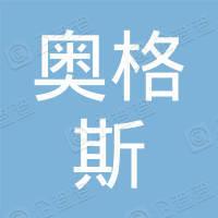 重庆奥格斯酒店管理有限公司