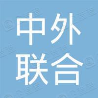 中外联合融资租赁(深圳)有限公司