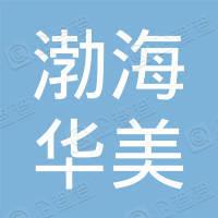 共青城渤海华美二期投资中心(有限合伙)