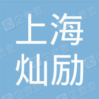 上海灿励网络科技有限公司广州分公司