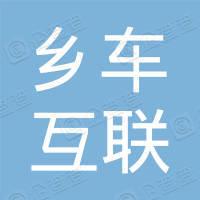 广州市乡车互联网科技有限公司