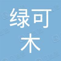 北京绿可木科技有限公司