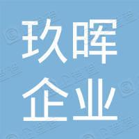 广州玖晖投资管理合伙企业(有限合伙)