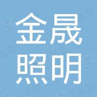 深圳市金晟照明有限公司