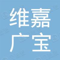 广东维嘉广宝货运有限公司