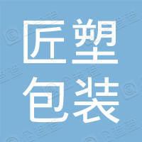 广州匠塑包装制品有限公司